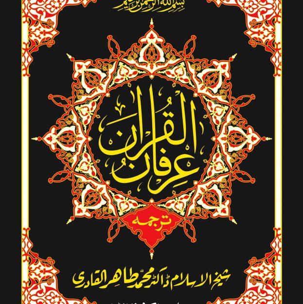 Irfanul Quran - Urdu