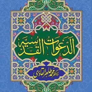Al-Davat-ul-Qudsiya