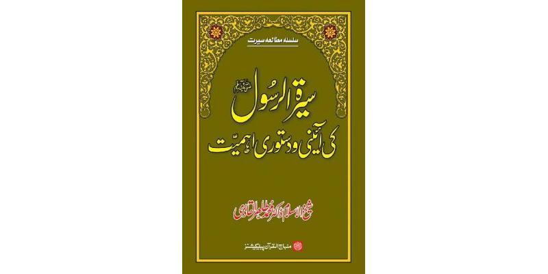 Sira al-Rasul (ﷺ) ki A'ini wa Dasturi Ahamiyyat