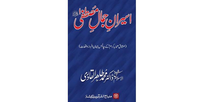 Asiran-e-Jamal-e-Mustafa (ﷺ)