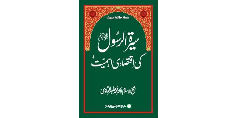 Sira al-Rasul (ﷺ) ki Iqtisadi Ahamiyyat