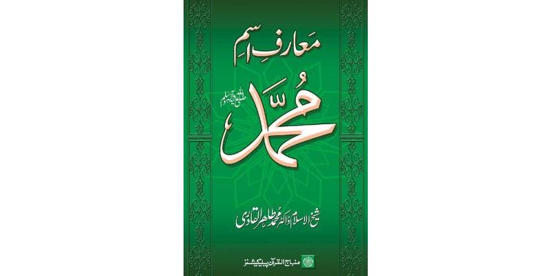 Ma'arif-e-Ism-e-Muhammad (ﷺ)