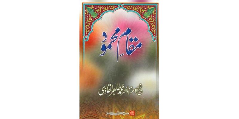 Maqam-e-Mahmud
