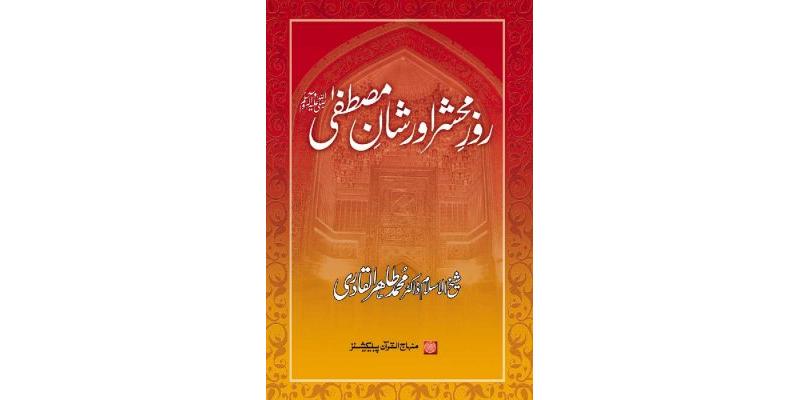 Roz-e-Mahshar awr Shan-e-Mustafa (ﷺ)