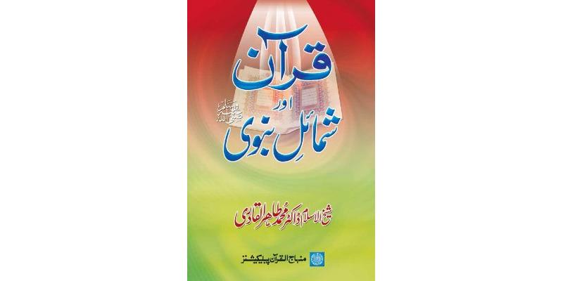 Qur'an awr Shama'il-e-Nabawi ﷺ