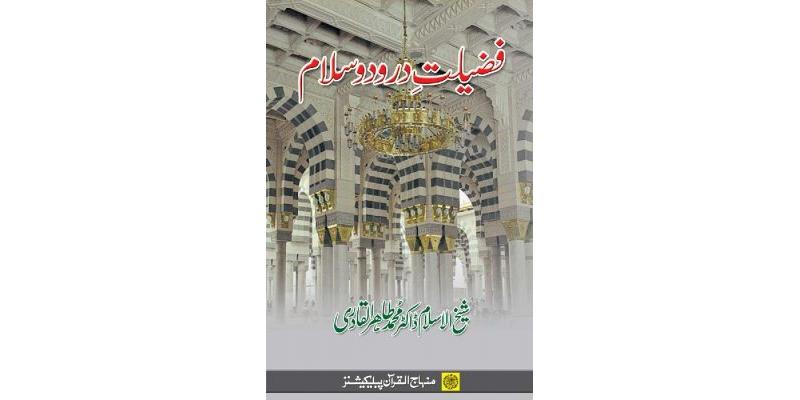 Fazilat-e-Durood-o-Salam