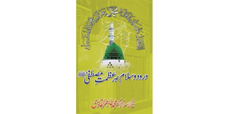 Fazilat e Durood o Salam awr Azmat e Mustafa ﷺ